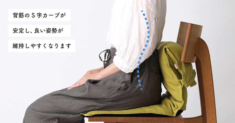 イスザブ 背筋のS字が安定し、良い姿勢が維持しやすくなります