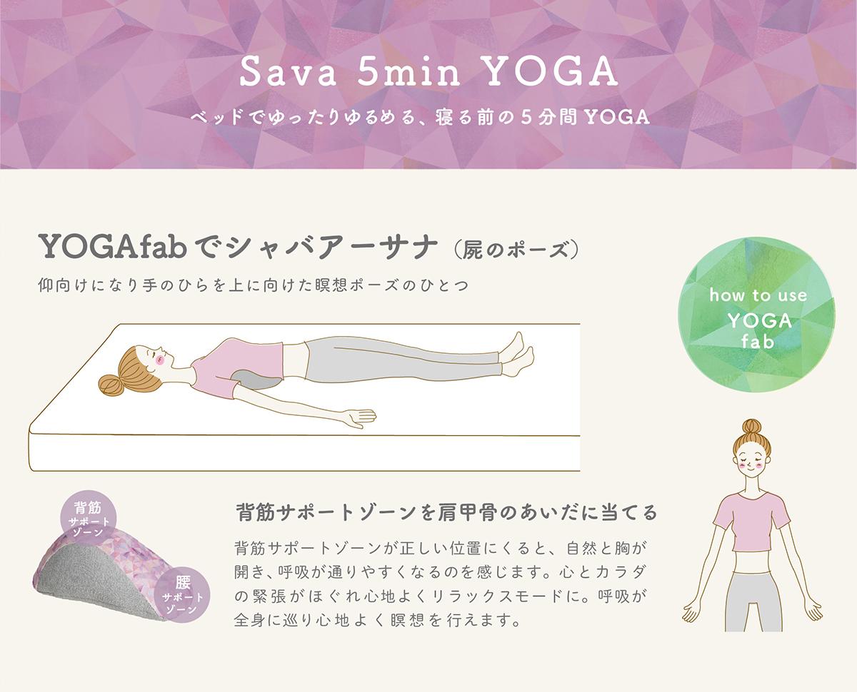 YOGAfabでシャバアーサナ。仰向けになり手のひらを上に向けた瞑想ポーズのひとつ