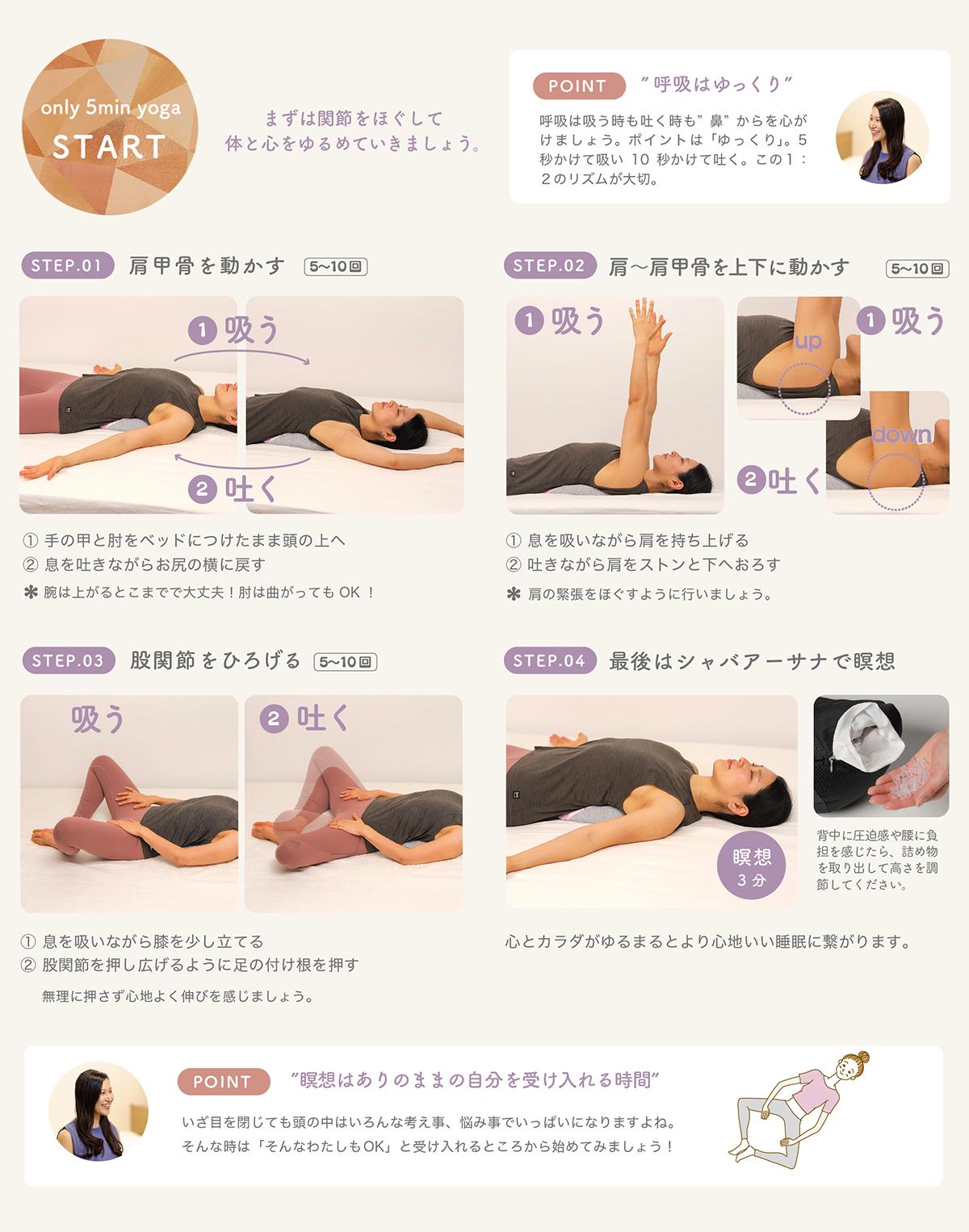 only 5min yoga YOGA fab