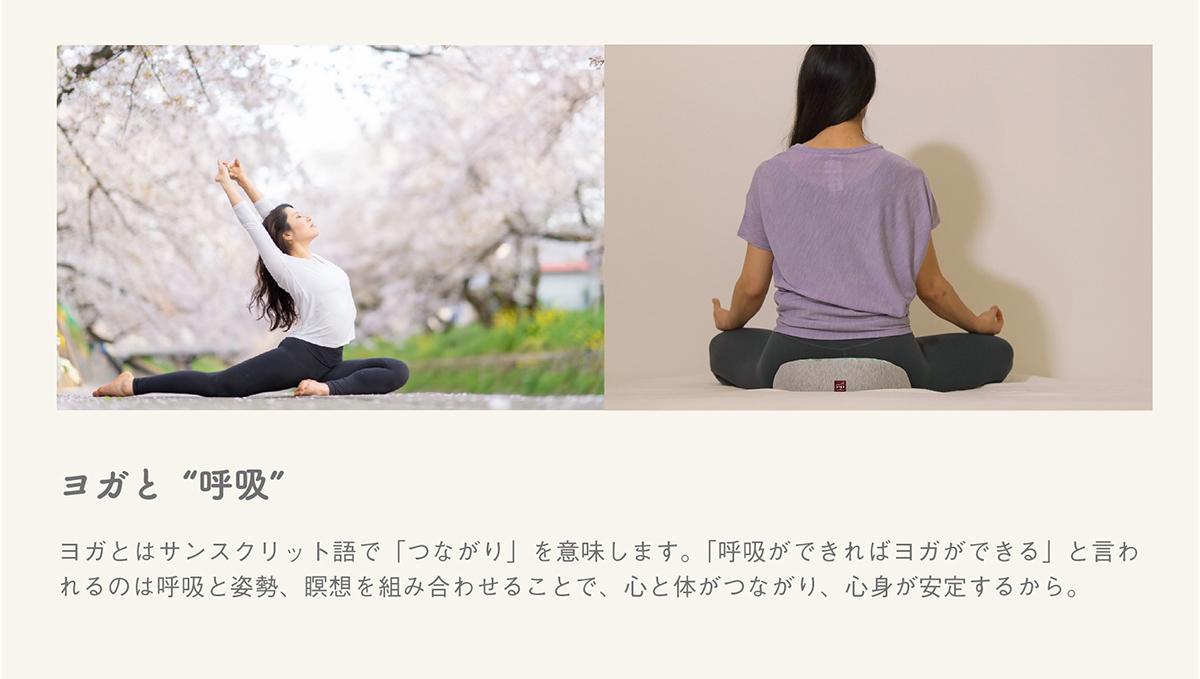 座りYOGAメソッド。ヨガファブ「スッカ」はご家庭でヨガの基本ポーズのひとつ 寝る前たった5分のおウチYOGAを継続することで、内面からの変化が期待できます。 座骨がクッションのくぼんだ部分(座骨サポートゾーン)に当てるようにあぐら姿勢で座ると、 自然に骨盤が立ち、背筋がS字を描いて直立した、無理のない美しい座姿勢になります。 また柔らかいベッドの上でも、姿勢が安定するので、気持ちよく瞑想に集中できます。