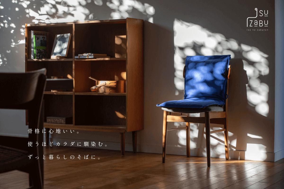 椅子専用ざぶとんISUZABU