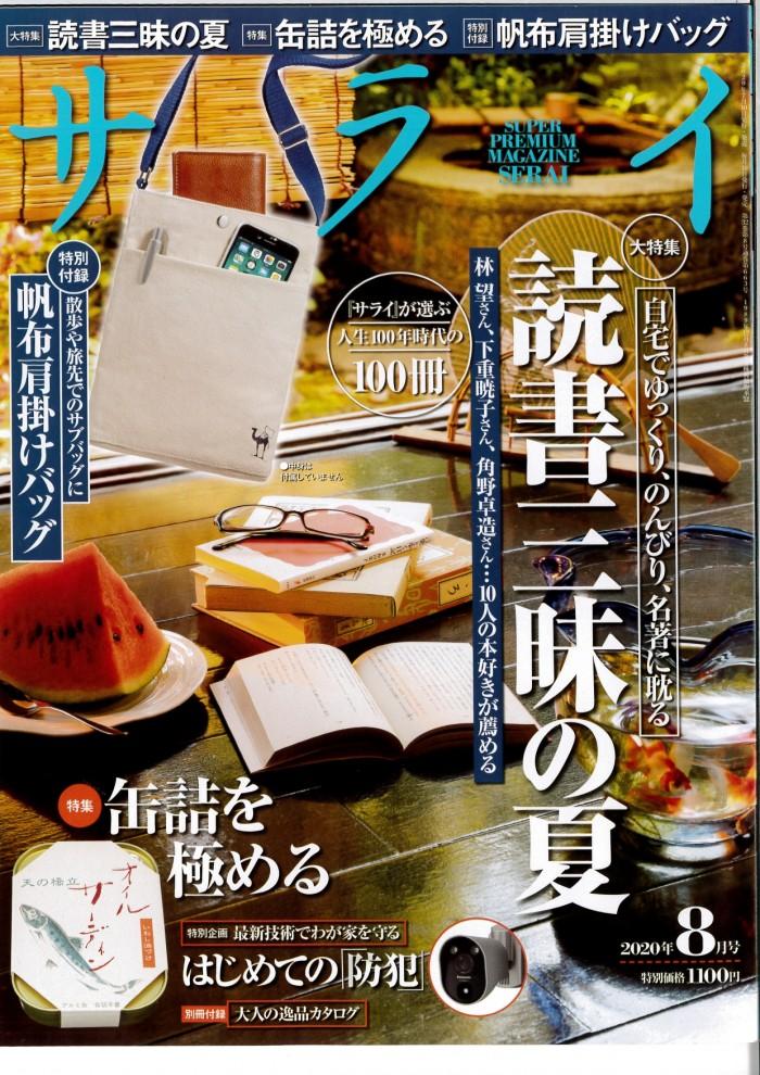 サライ8月号表紙_page-0001