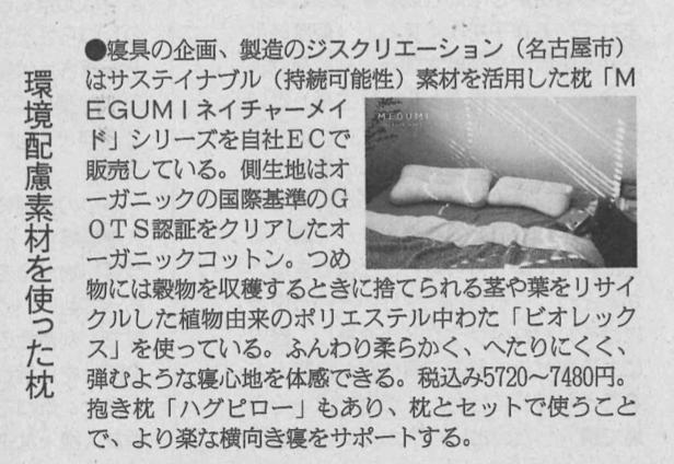 繊研新聞5:7MEGUMI